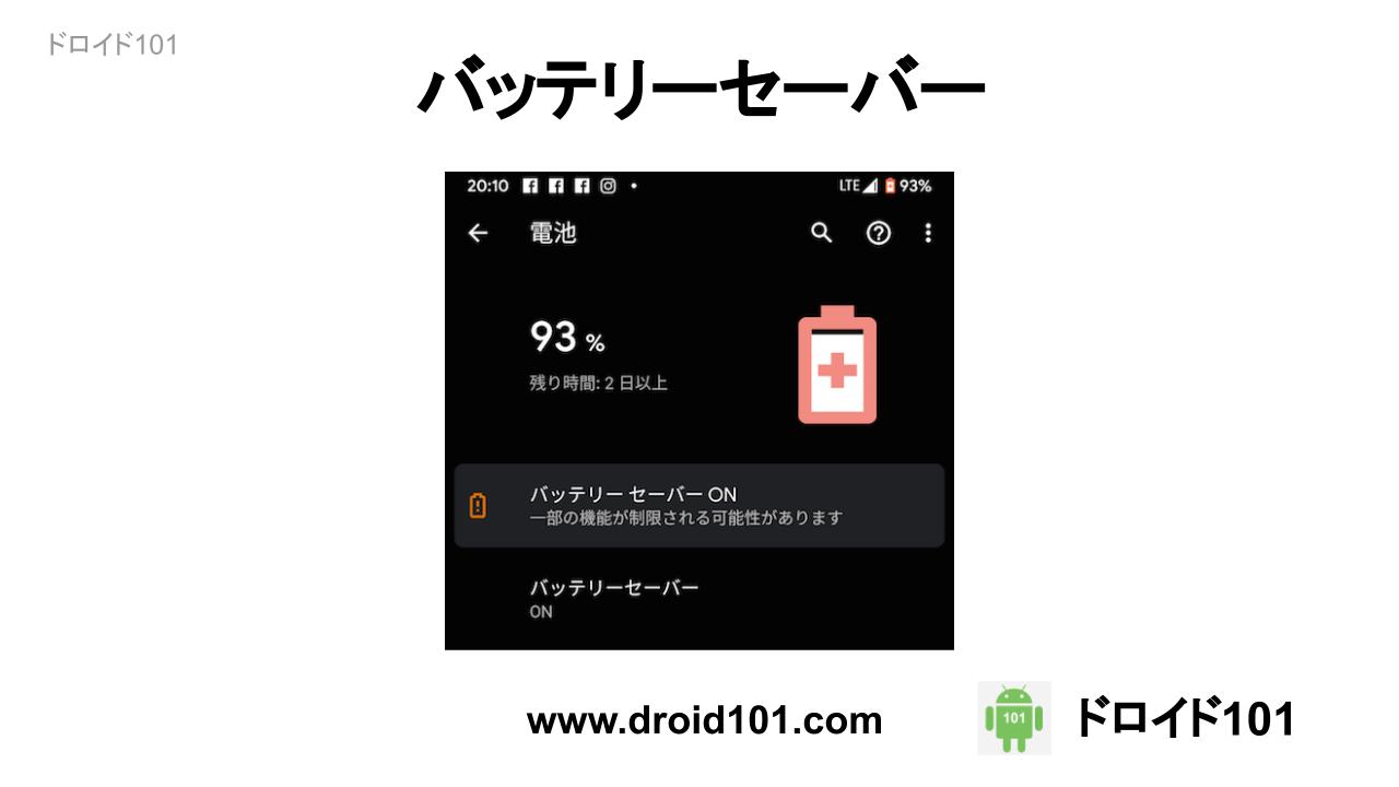 Android バッテリーセーバー機能について