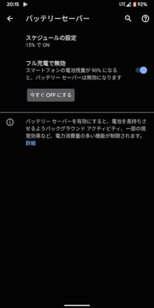 Android Qのバッテリーセーバーの設定画面