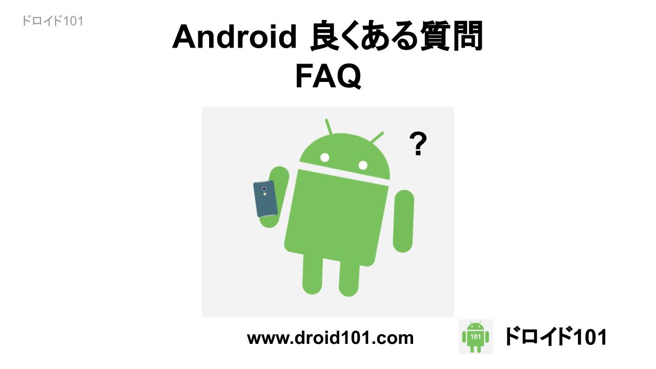 Android 良くある質問と回答