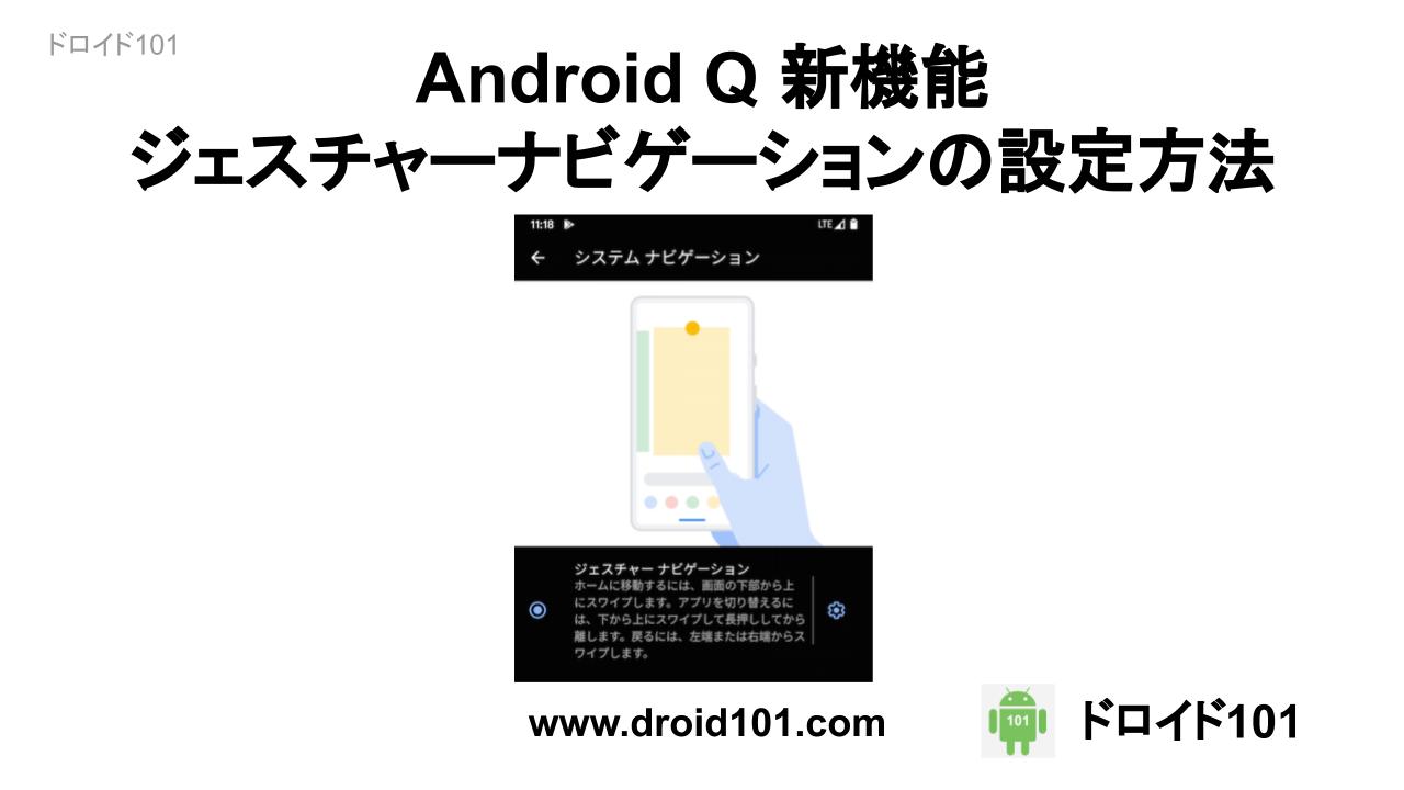 Android Q 新機能 ジェスチャーナビゲーションの設定方法