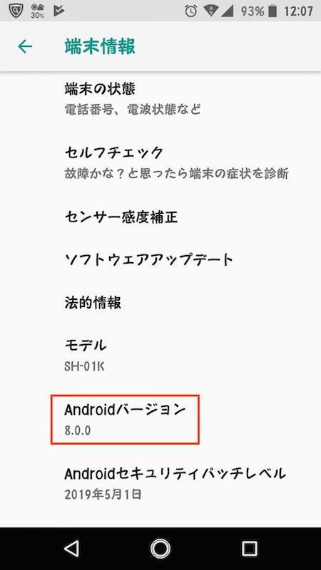 端末情報に表示されるAndroid バージョン