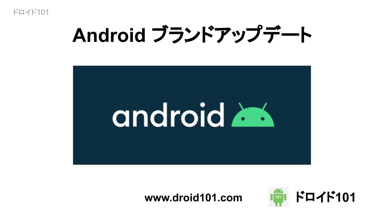Android ブランドアップデート
