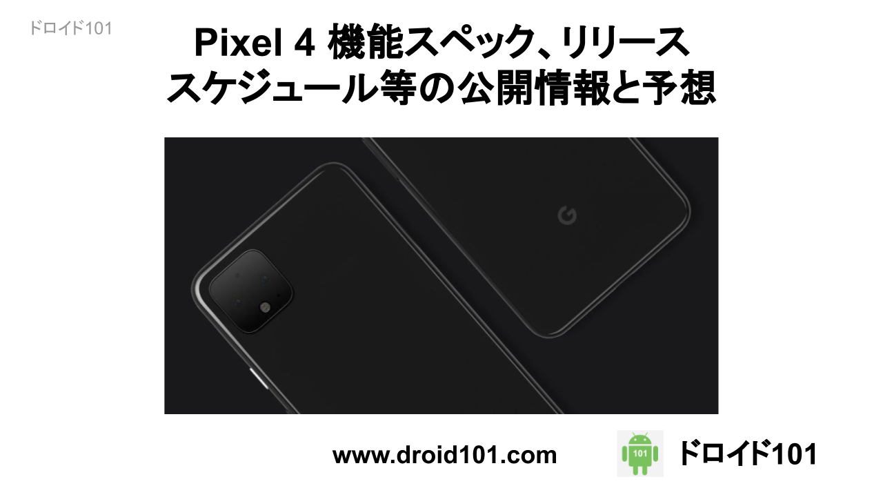 Pixel 4 機能スペック、リリーススケジュール等の公式情報と予想