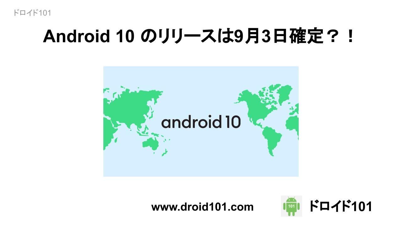 Android 10 リリースは9月3日になる?!
