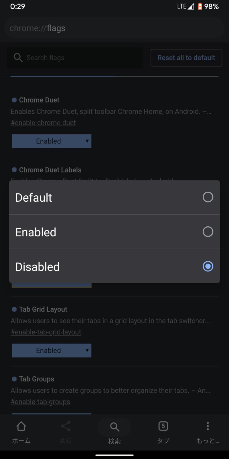 Chrome Flagの設定選択画面