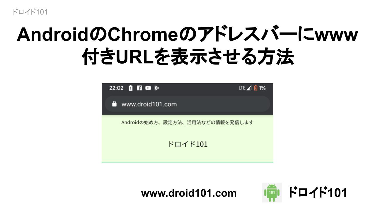 AndroidのChromeのアドレスバーにwww付きURLを表示させる方法