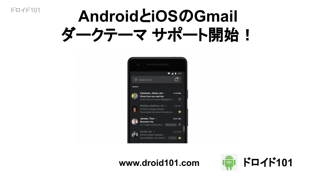 AndroidとiOSのGmail ダークテーマ サポートが2019年9月24により開始!