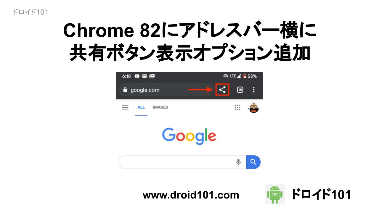 Chrome 82にアドレスバー横に共有ボタン表示オプション追加