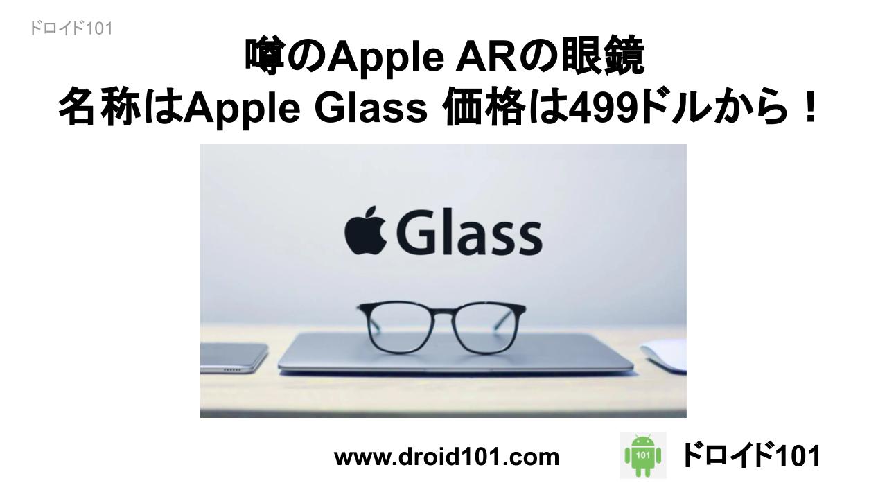 Apple Glassの情報