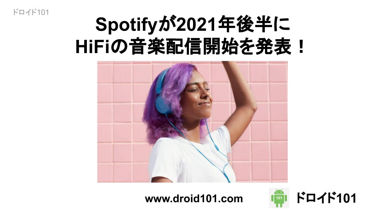 Spotifyが2021年後半にHiFiの音楽配信開始を発表!